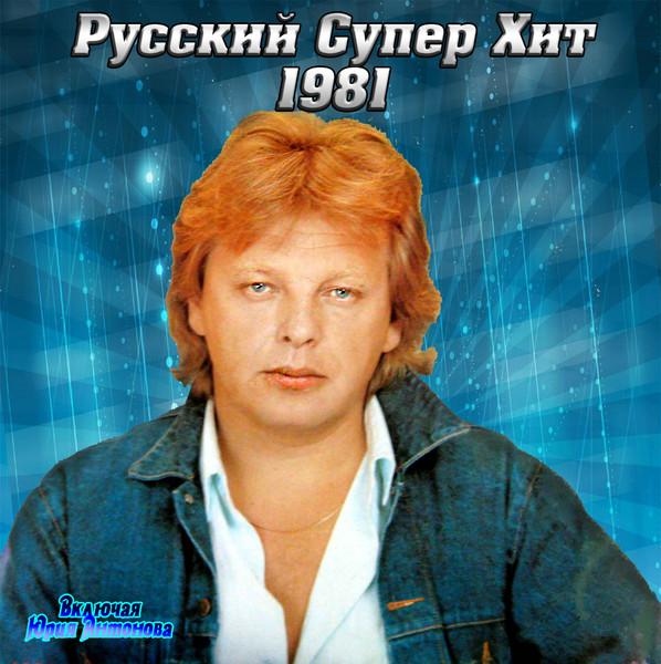 Русский Супер Хит 1981-2012) MP3