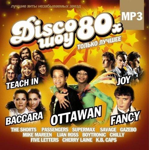 Disco-шоу 80х. Только лучшее
